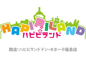 【開店】ハピピランド ドンキホーテ福島店にアソボックス跡地