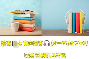 読書と音声読書(オーディオブック)を比較してみた【音声学習】
