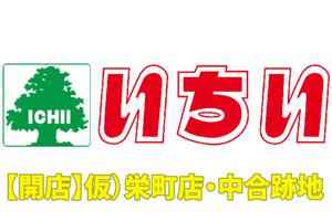 【開店】いちい 仮)栄町店 中合跡地に出店の噂