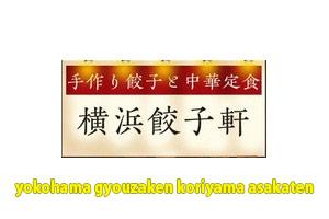 【開店】横浜餃子軒 郡山安積店 麻雀倶楽部跡地に9月1日開店!