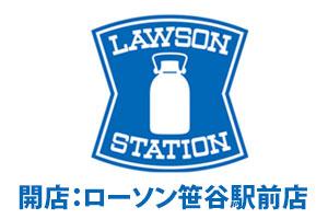 【開店】ローソン笹谷駅前店 くるまやラーメン跡地に10月8日開店