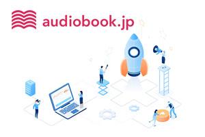 audiobook.jpの会員登録方法~やめ方を解説【音声学習】