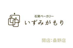 【開店】Bakery いずみがもり 桑野店 TSUTAYAの駐車場