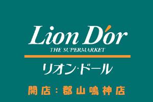 【開店】リオンドール鳴神店がドンドンダウンの跡地に開店