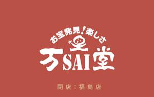 【閉店】万SAI堂 福島店 1/17閉店...跡地はGS
