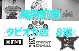 福島駅前でタピオカ飲む・映えならココッ!8選【2019】