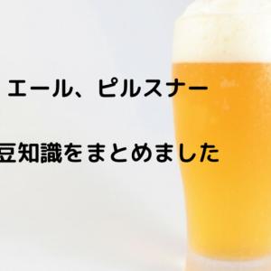 ビールの種類と豆知識