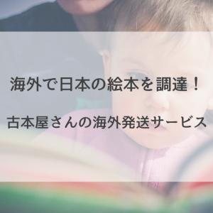 海外で日本の絵本を買う方法!古本屋さんから海外発送してもらいました