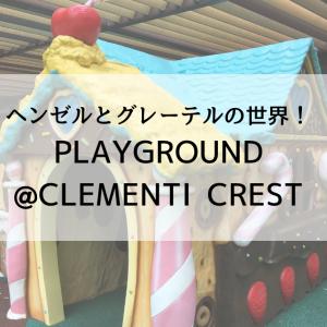 [子供の遊び場・無料]Playground@CLEMENTI CREST