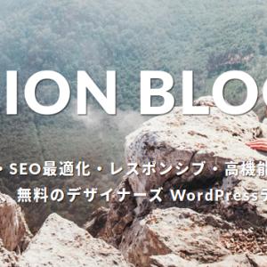 日本語における最強無料 WordPress テーマは Lion Blog だ
