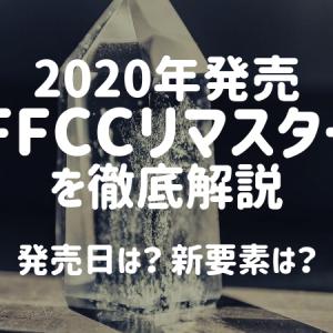 『FFCCリマスター』発売日や新要素を徹底解説!【予約特典あり】