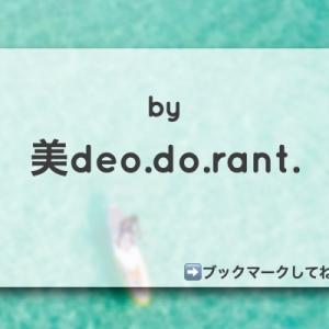 ミラドライ【福岡,鹿児島,熊本】九州で最も安いクリニック10選!