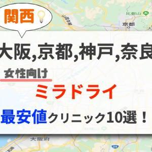 女性向けミラドライ【大阪,京都,神戸,奈良】関西で最も安い10院!