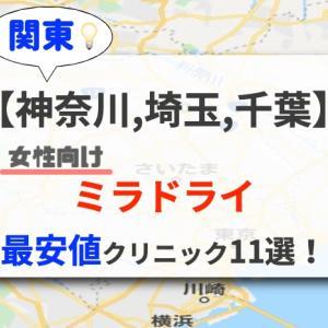 女性向けミラドライ【川崎,横浜,柏,松戸,大宮】関東で最も安い11院!