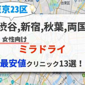 女性向けミラドライ【東京23区】渋谷,新宿,秋葉原,錦糸町で最も安い13院!