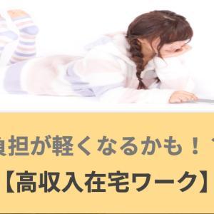 【女性】ミラドライが高い!高収入在宅ワークなら負担が軽くなるかも!?