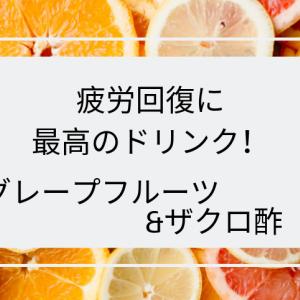 疲労回復に最高のドリンク!グレープフルーツ&ザクロ酢