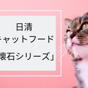 日清のキャットフード「懐石シリーズ」