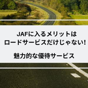 JAFに入るメリットはロードサービスだけじゃない!魅力的な優待サービス