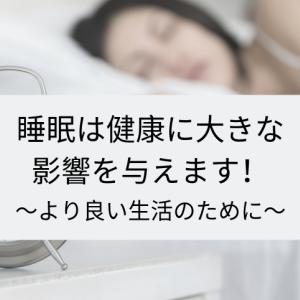 睡眠は健康に大きな影響を与えます!~よりよい生活のために~