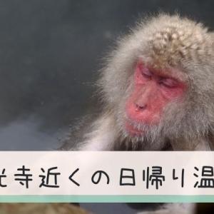 【6選】善光寺周辺の日帰り温泉を厳選!長野県民がおすすめレポート!
