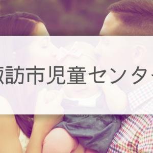 諏訪市児童センターでの遊び方~乳幼児~