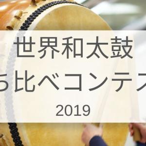 世界和太鼓打ち比べコンテストに日本全国から打ち手が集合!屋台や抽選会は子ども楽しめる!