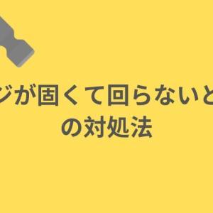 【簡単】ねじが固くて回らない時の対処法