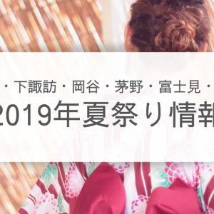 2019年諏訪地域の夏祭りまとめ