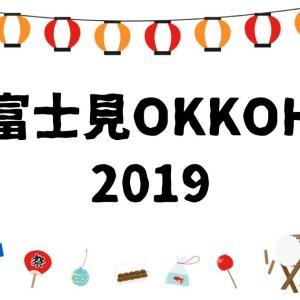 2019年富士見OKKOH夏祭り情報まとめ