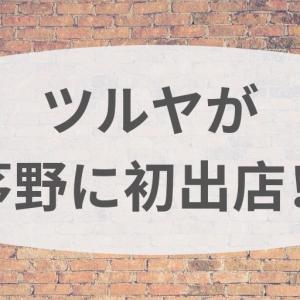 茅野市にツルヤが出店決定!工事が始まった!