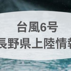 2019年台風6号は長野にいつ上陸する?大雨注意報も要チェック!