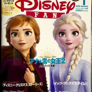 ディズニーファン最新号2020年1月号到着