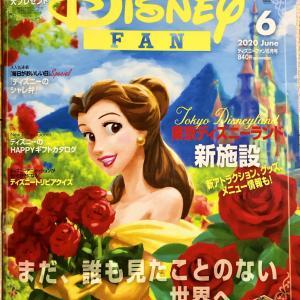最新号ディズニーファン2020年6月号