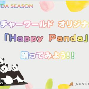 「Happy Panda」を一緒に踊りましょう♪