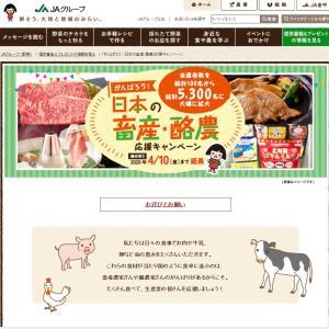 JA全中がお肉を無料配布!