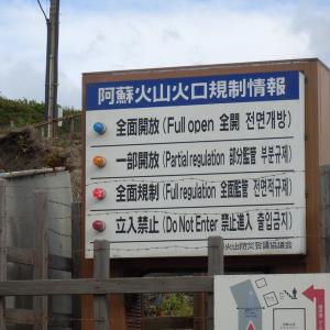 阿蘇中岳火口へ