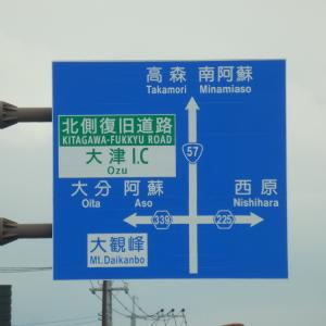 北側復旧道路