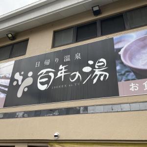 日本三大美肌の湯(嬉野温泉)