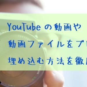 【WordPress】で「YouTubeの動画」や「動画ファイル」の埋め込み方法を徹底解説!