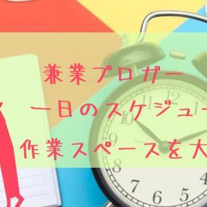 【公開】副業ブロガーの一日のスケジュールと作業部屋を大公開!