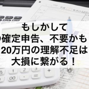 """副業の確定申告は20万超の収入でも不要なケースが?!""""20万円""""の意味を正しく理解しよう!"""