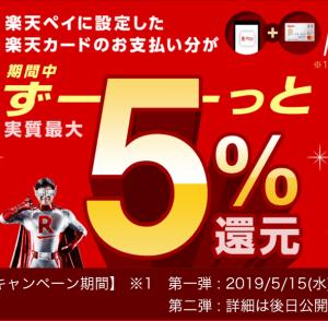 【最新】楽天ペイで5%還元キャンペーン!今は楽天ペイが一番オトク!?