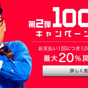 PayPay(ペイペイ)ボーナスが使えない?!3つのチェックポイント!