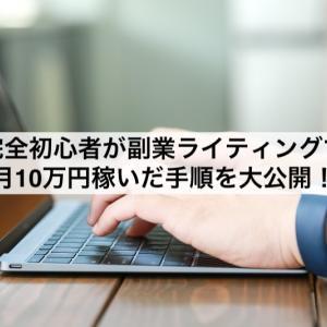 完全初心者が副業ライティングで月10万円稼いだ手順を大公開!