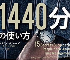 時間の有効活用を「1440分の使い方」で学ぶ【ようやく要約書評】