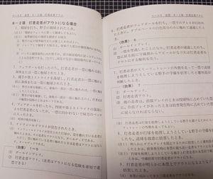 ルールの学習(1)