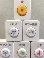シャワーは禁止です