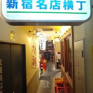 西新宿の「やるきホルモン」