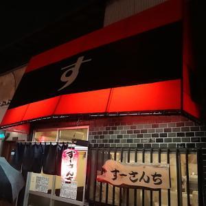 天ぷら居酒屋「すーさんち」